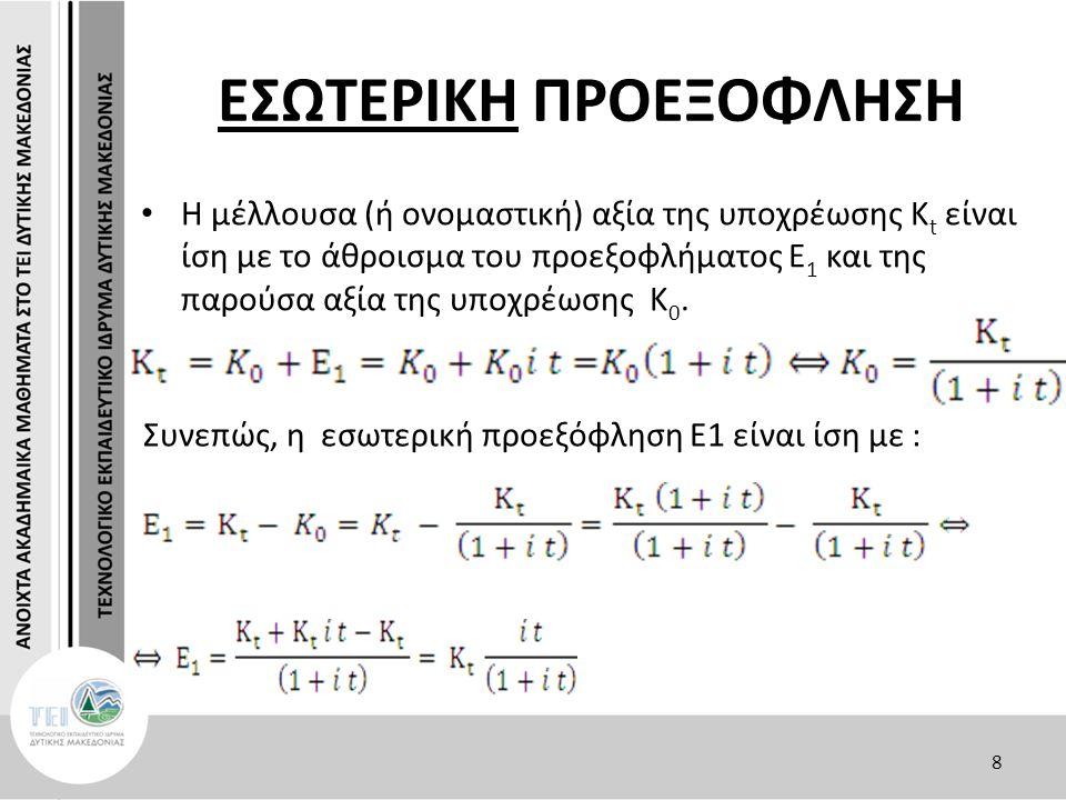 ΕΣΩΤΕΡΙΚΗ ΠΡΟΕΞΟΦΛΗΣΗ Η μέλλουσα (ή ονομαστική) αξία της υποχρέωσης Κ t είναι ίση με το άθροισμα του προεξοφλήματος Ε 1 και της παρούσα αξία της υποχρ