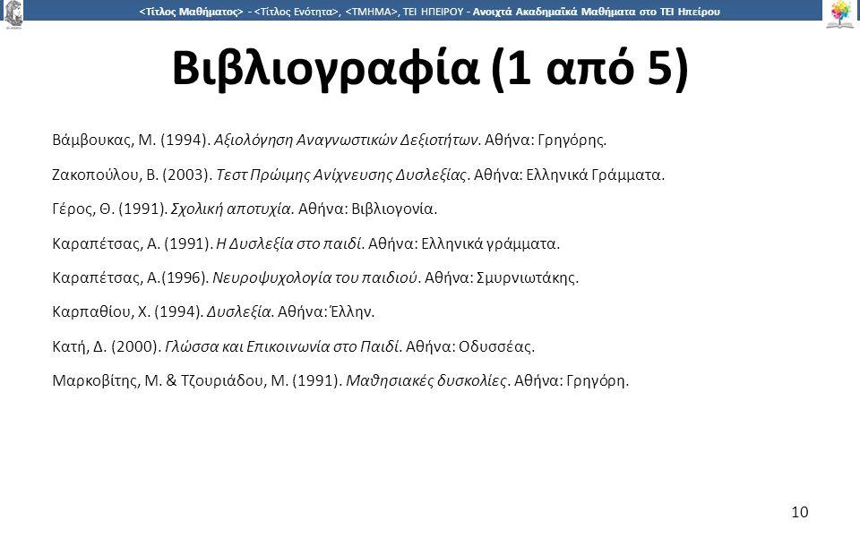 1010 -,, ΤΕΙ ΗΠΕΙΡΟΥ - Ανοιχτά Ακαδημαϊκά Μαθήματα στο ΤΕΙ Ηπείρου Βιβλιογραφία (1 από 5) Βάμβουκας, Μ.