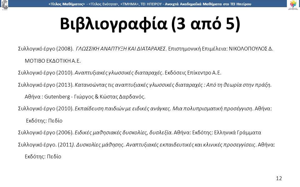 1212 -,, ΤΕΙ ΗΠΕΙΡΟΥ - Ανοιχτά Ακαδημαϊκά Μαθήματα στο ΤΕΙ Ηπείρου Βιβλιογραφία (3 από 5) Συλλογικό έργο (2008).