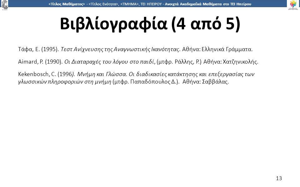 1313 -,, ΤΕΙ ΗΠΕΙΡΟΥ - Ανοιχτά Ακαδημαϊκά Μαθήματα στο ΤΕΙ Ηπείρου Βιβλίογραφία (4 από 5) Τάφα, Ε.