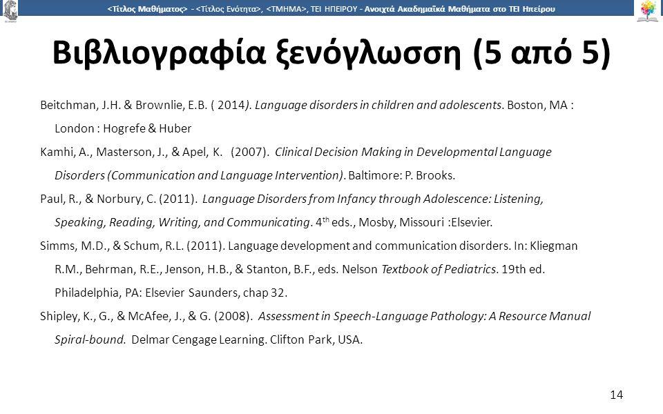 1414 -,, ΤΕΙ ΗΠΕΙΡΟΥ - Ανοιχτά Ακαδημαϊκά Μαθήματα στο ΤΕΙ Ηπείρου Βιβλιογραφία ξενόγλωσση (5 από 5) Beitchman, J.H.