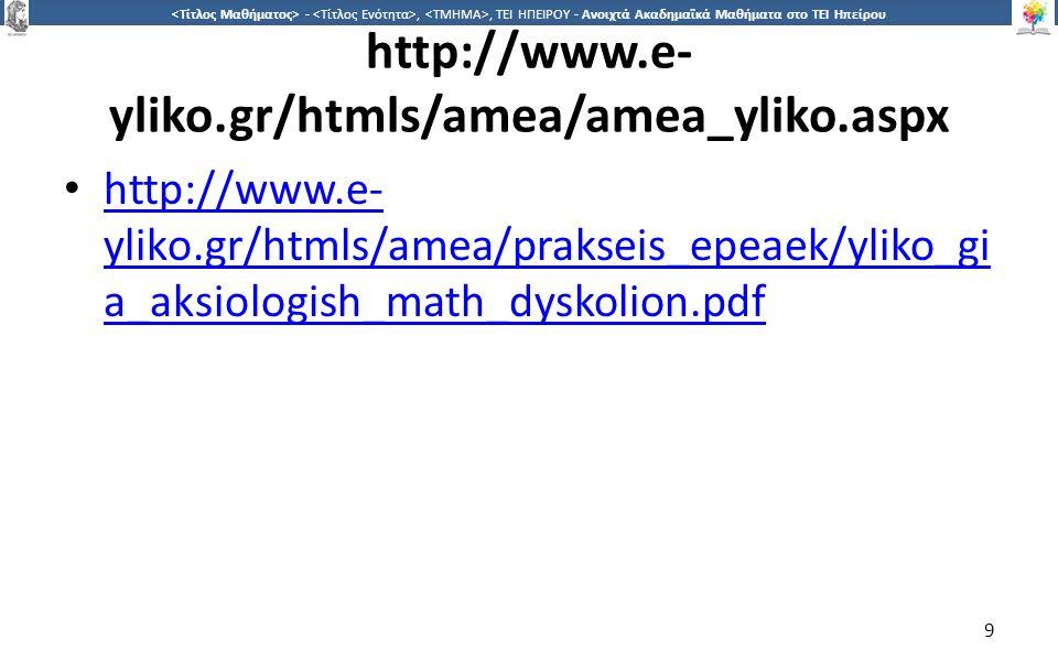 9 -,, ΤΕΙ ΗΠΕΙΡΟΥ - Ανοιχτά Ακαδημαϊκά Μαθήματα στο ΤΕΙ Ηπείρου http://www.e- yliko.gr/htmls/amea/amea_yliko.aspx http://www.e- yliko.gr/htmls/amea/prakseis_epeaek/yliko_gi a_aksiologish_math_dyskolion.pdf http://www.e- yliko.gr/htmls/amea/prakseis_epeaek/yliko_gi a_aksiologish_math_dyskolion.pdf 9