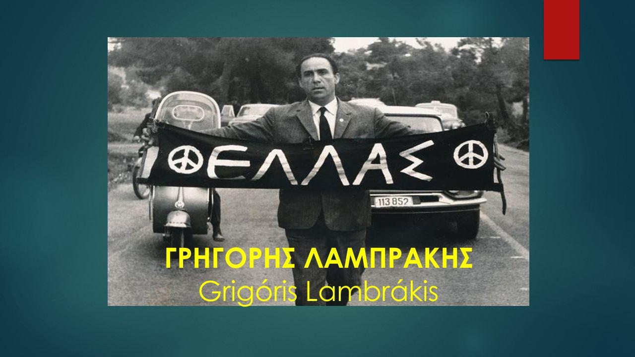 ΛΙΓΑ ΛΟΓΙΑ ΓΙΑ ΤΟΝ ΛΑΜΠΡΑΚΗ Quelques mots sur lui  Ο Γρηγόριος Λαμπράκης γεννήθηκε στην Κερασίτσα Αρκαδίας στις 3 Απριλίου 1912.