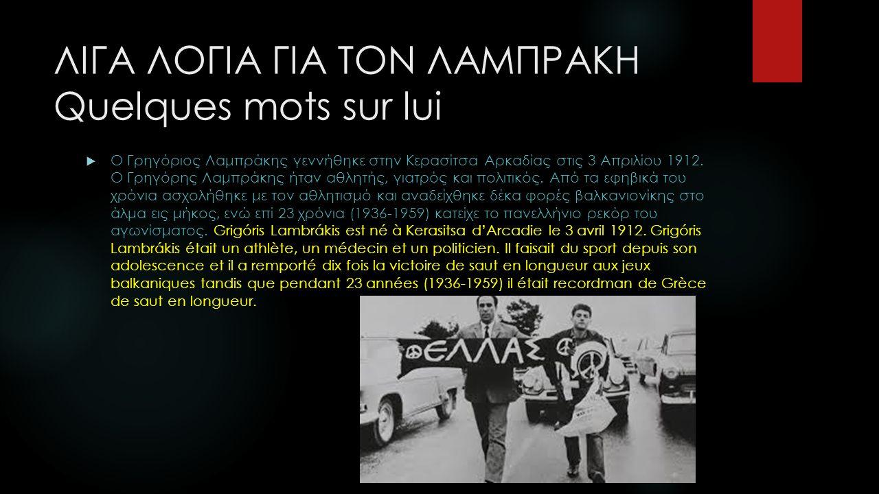 Η ΔΡAΣΗ ΚΑΙ Ο ΘAΝΑΤΟΣ ΤΟΥ ΓΡΗΓΟΡΗ ΛΑΜΠΡΑΚΗ L'ACTION ET LA MORT DE GRIGORIS LAMBRAKIS Ο Γρηγόρης Λαμπράκης τρέχει στην πορεία ειρήνης με ένα μικρό πανό που πάνω είχε το σήμα της ειρήνης στις 21 Απριλίου 1963.