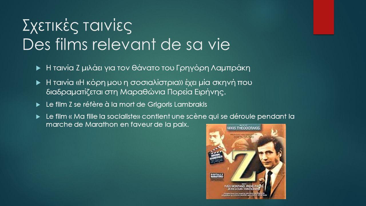 Σχετικές ταινίες Des films relevant de sa vie  Η ταινία Ζ μιλάει για τον θάνατο του Γρηγόρη Λαμπράκη  Η ταινία «Η κόρη μου η σοσιαλίστρια » έχει μία σκηνή που διαδραματίζεται στη Μαραθώνια Πορεία Ειρήνης.