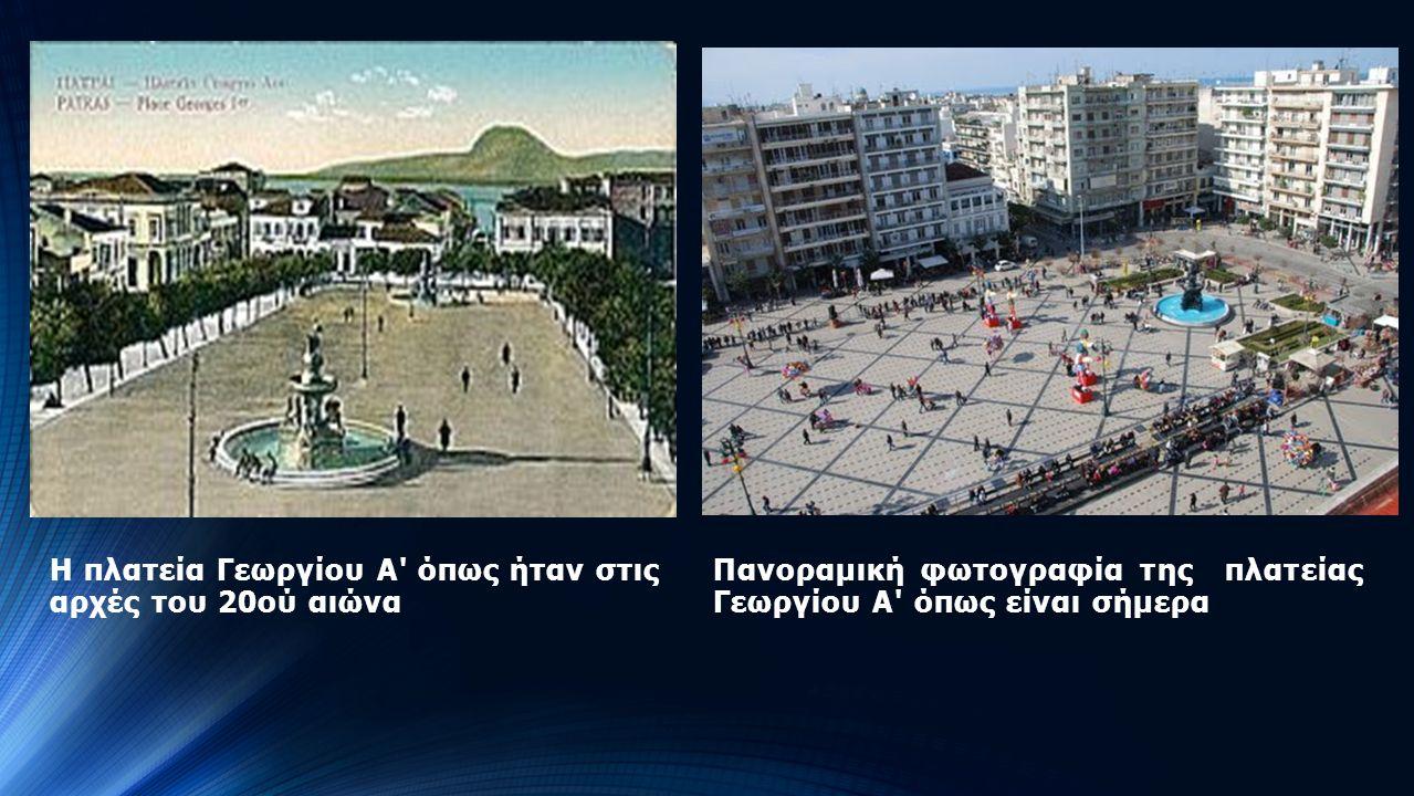 Η πλατεία Γεωργίου Α' όπως ήταν στις αρχές του 20ού αιώνα Πανοραμική φωτογραφία της πλατείας Γεωργίου Α' όπως είναι σήμερα