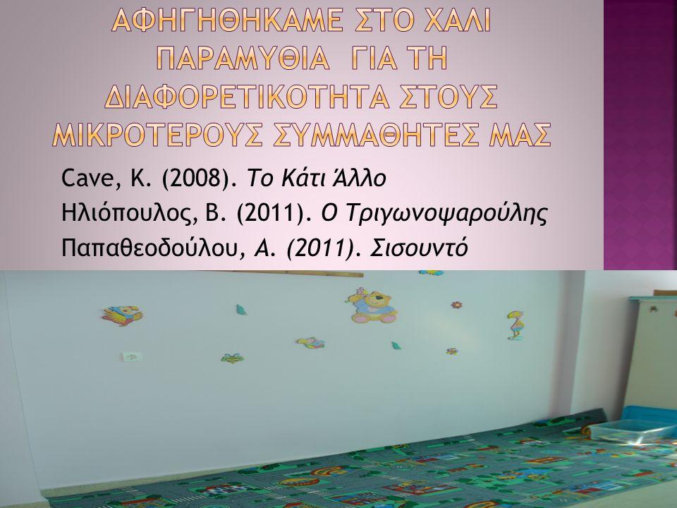 Cave, Κ. (2008). Το Κάτι Άλλο Ηλιόπουλος, Β. (2011). Ο Τριγωνοψαρούλης Παπαθεοδούλου, Α. (2011). Σισουντό 12