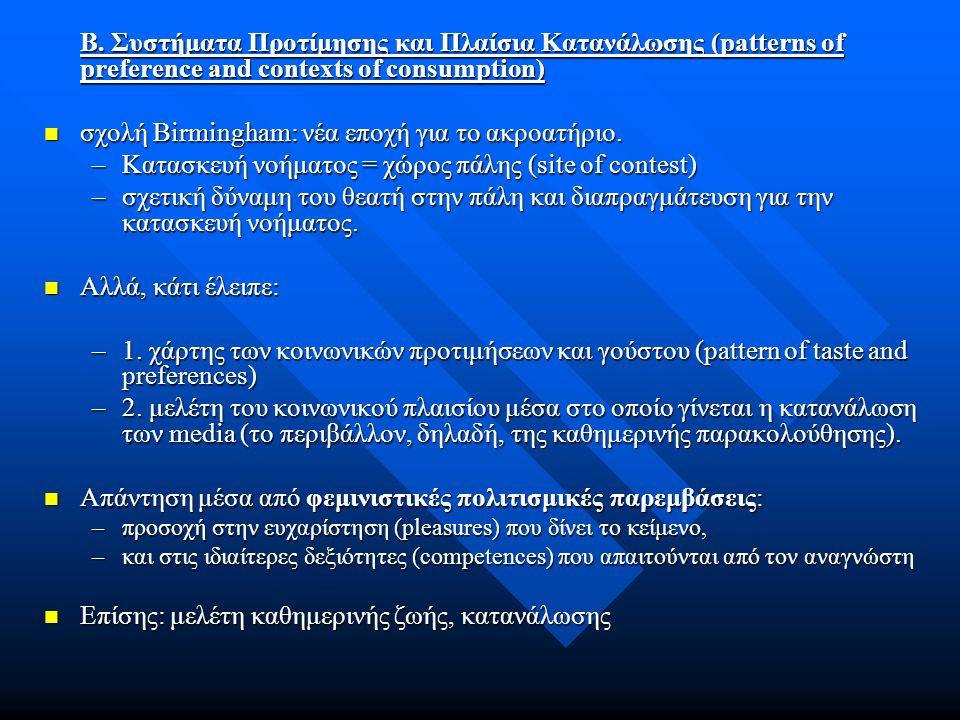 Β. Συστήματα Προτίμησης και Πλαίσια Κατανάλωσης (patterns of preference and contexts of consumption) σχολή Birmingham: νέα εποχή για το ακροατήριο. σχ
