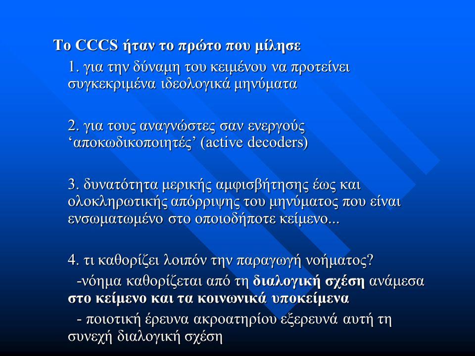 To CCCS ήταν το πρώτο που μίλησε 1. για την δύναμη του κειμένου να προτείνει συγκεκριμένα ιδεολογικά μηνύματα 2. για τους αναγνώστες σαν ενεργούς 'απο