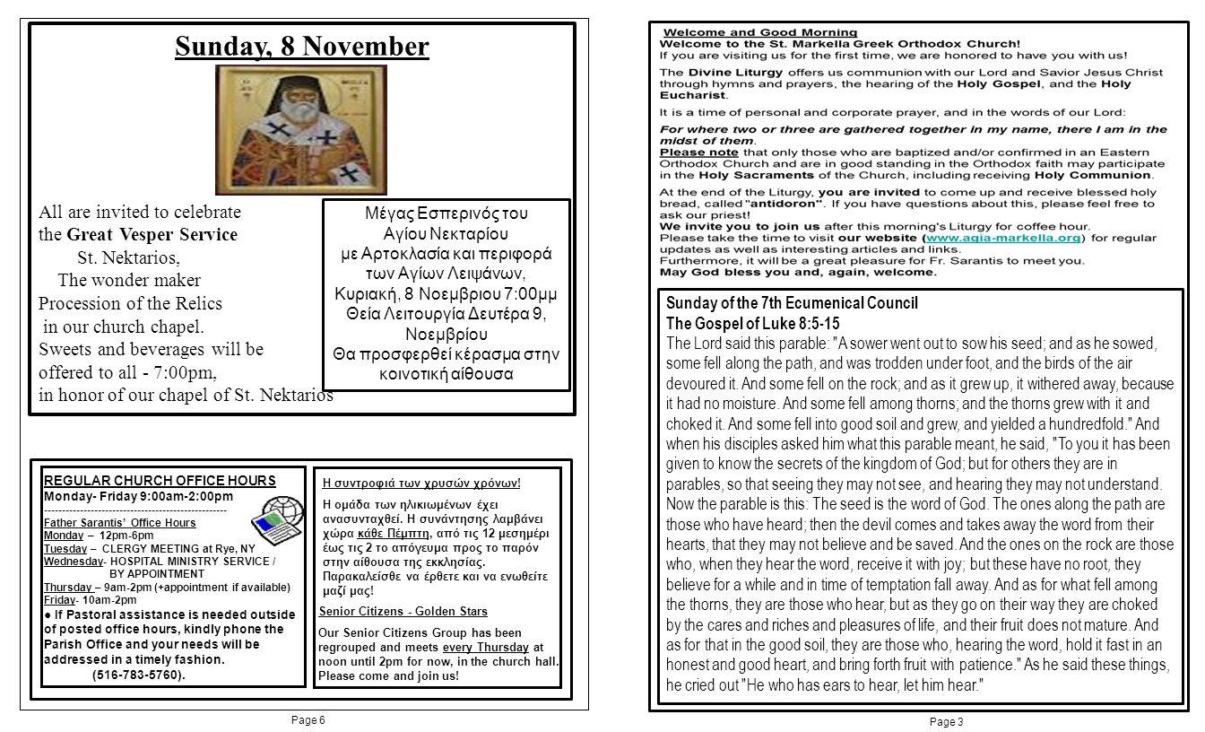 Page 5Page 4 Το Αγιο Ευαγγέλιο – ΚΑΤΑ ΛΟΥΚΑΝ Η´ 5 - 15 Εβγήκε ο σπορεύς στο χωράφι, δια να σπείρη τον σπόρον του.