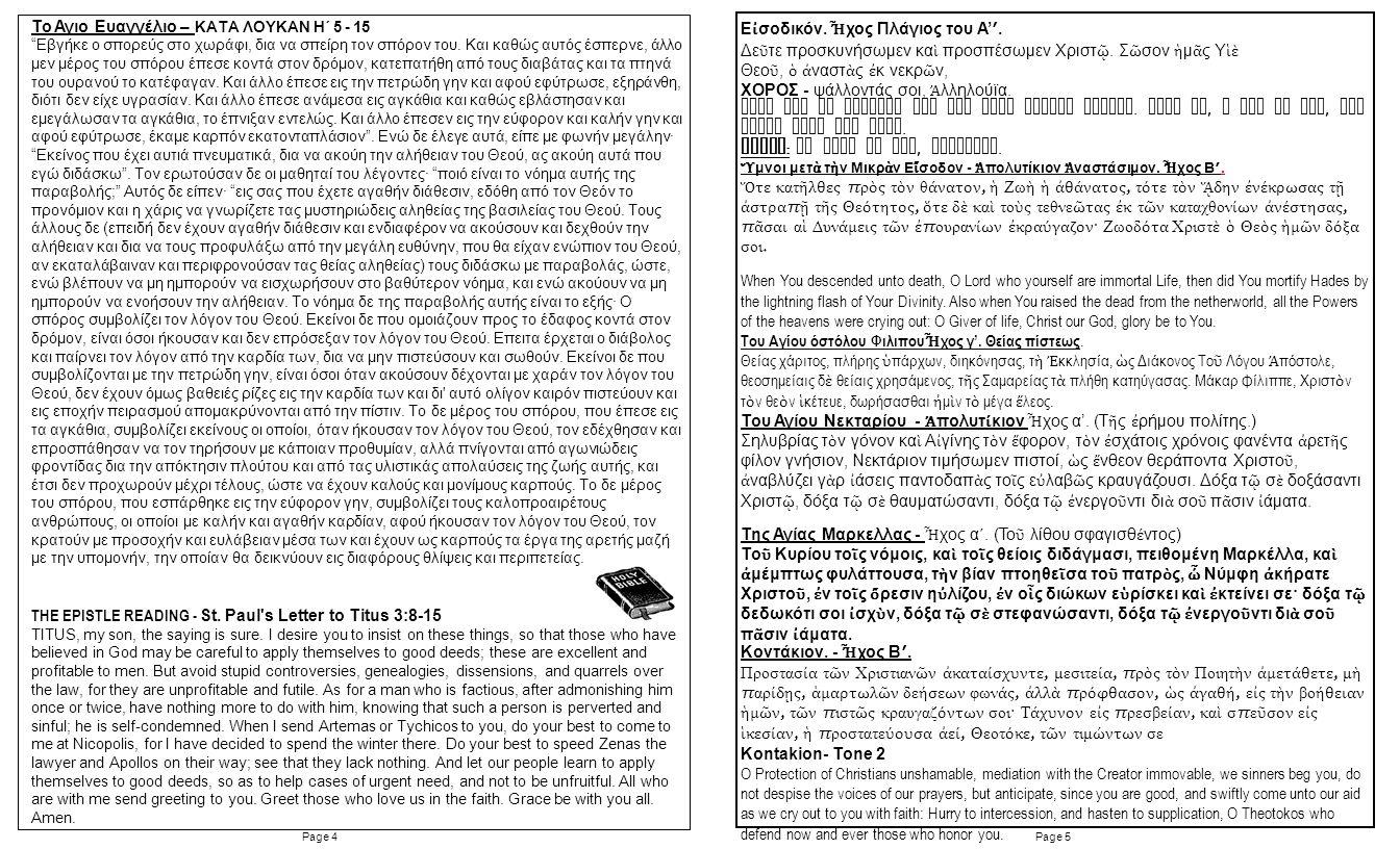 "Page 5Page 4 Το Αγιο Ευαγγέλιο – ΚΑΤΑ ΛΟΥΚΑΝ Η´ 5 - 15 ""Εβγήκε ο σπορεύς στο χωράφι, δια να σπείρη τον σπόρον του. Και καθώς αυτός έσπερνε, άλλο μεν μ"