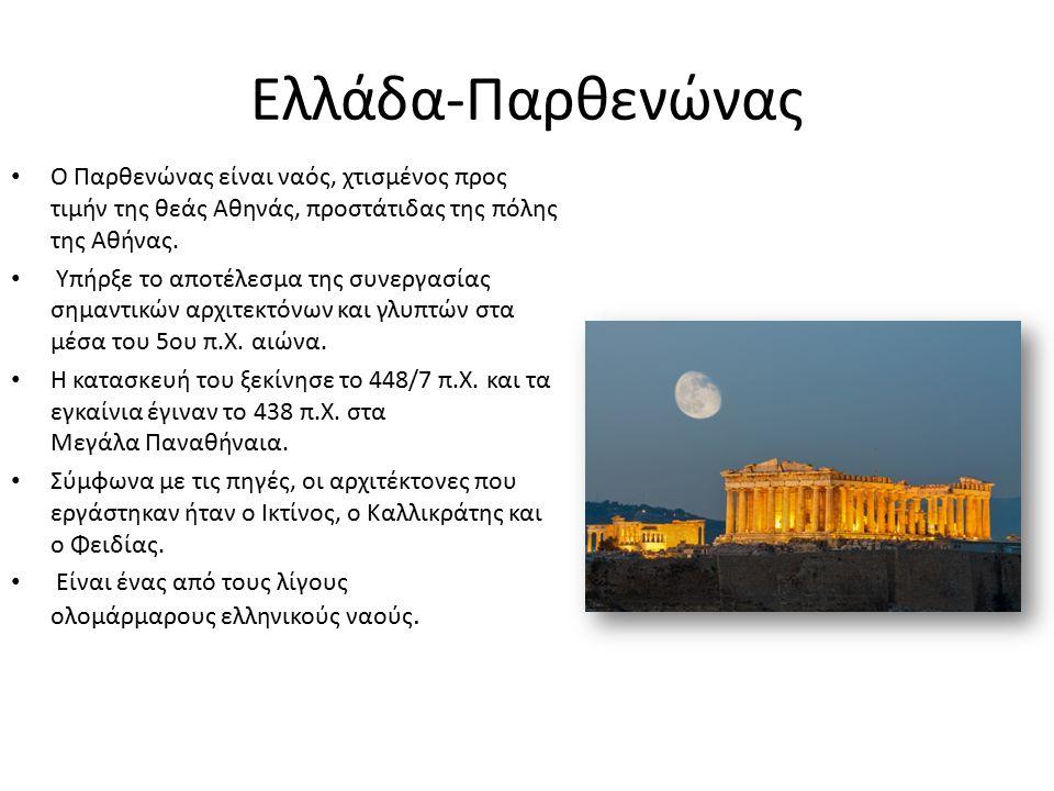 Ελλάδα-Παρθενώνας Ο Παρθενώνας είναι ναός, χτισμένος προς τιμήν της θεάς Αθηνάς, προστάτιδας της πόλης της Αθήνας. Υπήρξε το αποτέλεσμα της συνεργασία