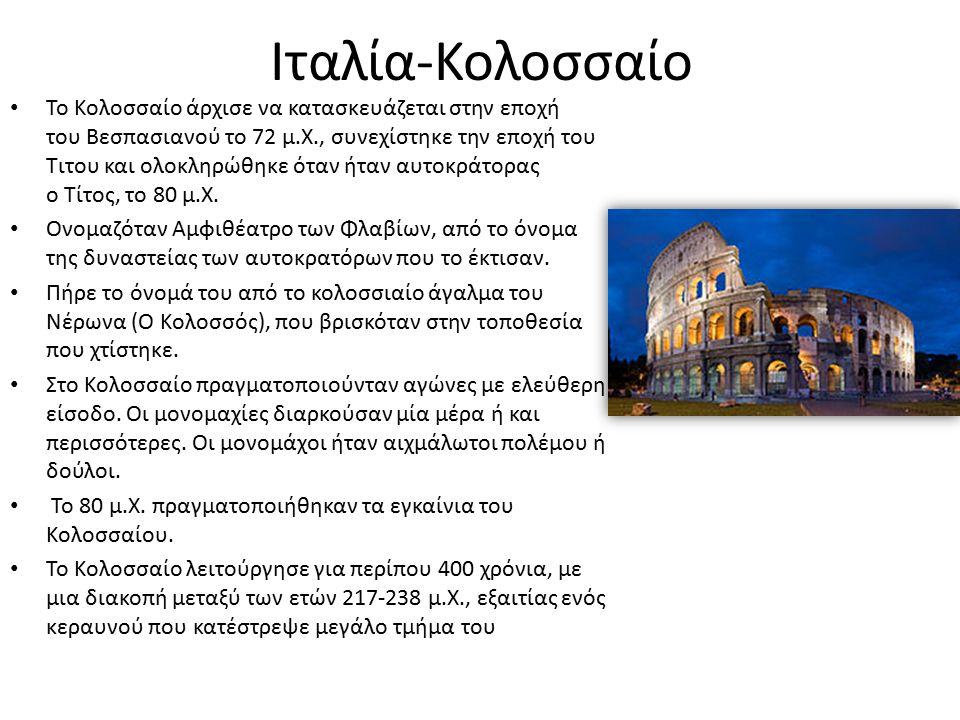 Ιταλία-Κολοσσαίο Το Κολοσσαίο άρχισε να κατασκευάζεται στην εποχή του Βεσπασιανού το 72 μ.Χ., συνεχίστηκε την εποχή του Τιτου και ολοκληρώθηκε όταν ήταν αυτοκράτορας ο Τίτος, το 80 μ.Χ.