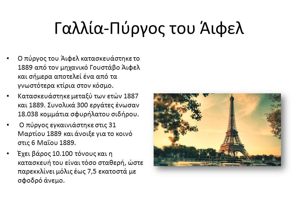 Γαλλία-Πύργος του Άιφελ Ο πύργος του Άιφελ κατασκευάστηκε το 1889 από τον μηχανικό Γουστάβο Άιφελ και σήμερα αποτελεί ένα από τα γνωστότερα κτίρια στον κόσμο.
