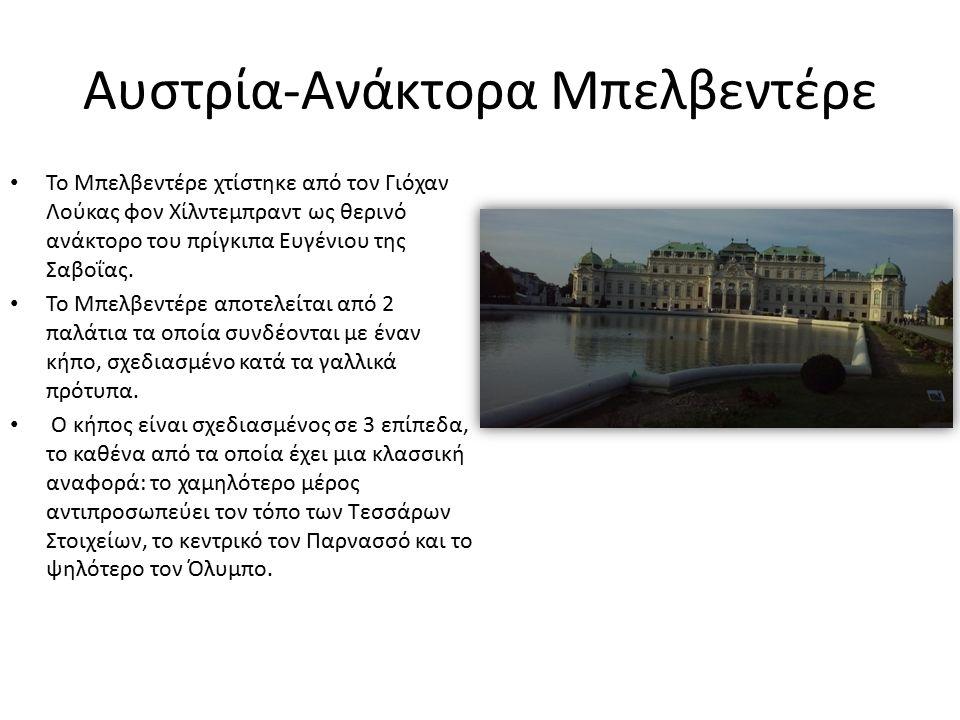 Ρωσία-Μουσείο Ερμιτάζ Το Ερμιτάζ αποτελεί το μεγαλύτερο και ένα από τα παλαιότερα μουσεία στον κόσμο, καθώς και ένα από τα σημαντικότερα αξιοθέατα της Αγίας Πετρούπολης.