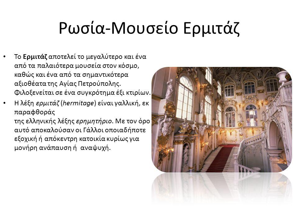 Ρωσία-Μουσείο Ερμιτάζ Το Ερμιτάζ αποτελεί το μεγαλύτερο και ένα από τα παλαιότερα μουσεία στον κόσμο, καθώς και ένα από τα σημαντικότερα αξιοθέατα της