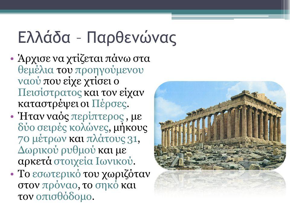 Ελλάδα – Παρθενώνας Άρχισε να χτίζεται πάνω στα θεμέλια του προηγούμενου ναού που είχε χτίσει ο Πεισίστρατος και τον είχαν καταστρέψει οι Πέρσες. Ήταν
