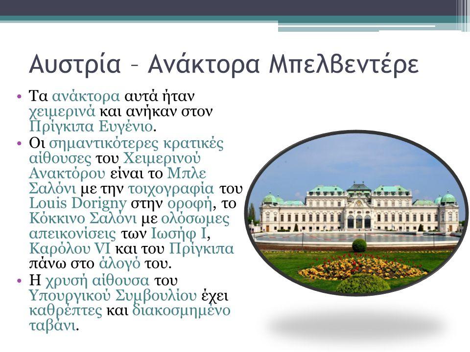 Ρωσία – Μουσείο Ερμιτάζ Το Κρατικό Μουσείο Ερμιτάζ της Αγίας Πετρούπολης είναι το μεγαλύτερο μουσείο στον κόσμο και βρίσκεται στη πλατεία Palace.
