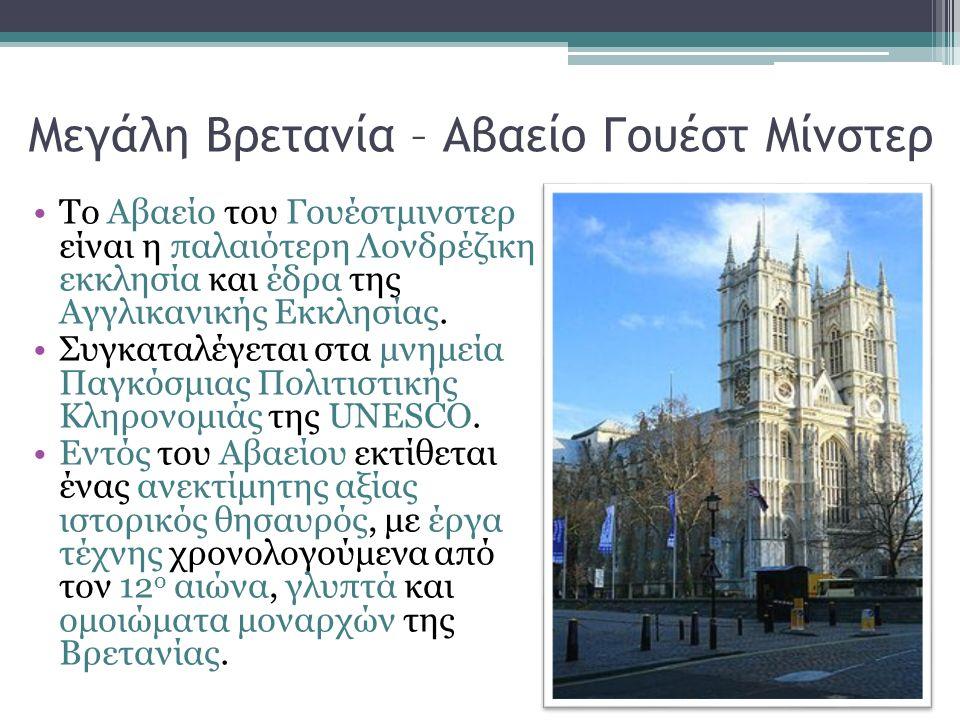 Πηγές http://dim- galat.pel.sch.gr/projects/akropolis/akr_03partheno nas.htmhttp://dim- galat.pel.sch.gr/projects/akropolis/akr_03partheno nas.htm http://www.taxidologio.gr/rome-todo- colosseum.htmlhttp://www.taxidologio.gr/rome-todo- colosseum.html http://www.newsbeast.gr/travel/destinations/arthro /597188/tehni-sta-heimerina-anaktora-tis-viennishttp://www.newsbeast.gr/travel/destinations/arthro /597188/tehni-sta-heimerina-anaktora-tis-viennis http://el.thecircumference.org/hermitage-state- museumhttp://el.thecircumference.org/hermitage-state- museum http://www.taxidologio.gr/london-todo- westminster-abbey.htmlhttp://www.taxidologio.gr/london-todo- westminster-abbey.html
