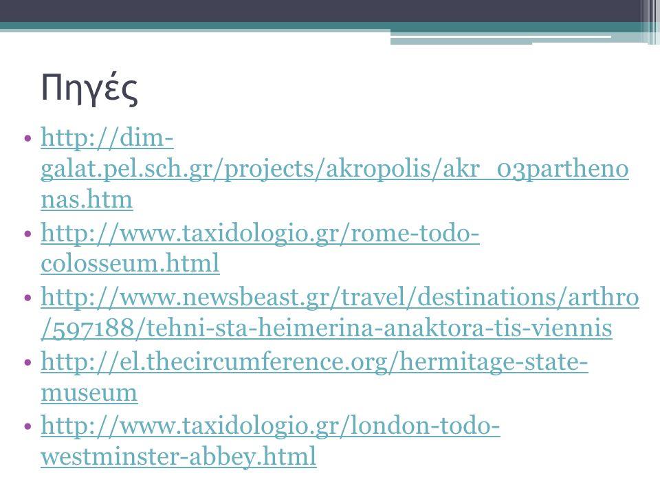 Πηγές http://dim- galat.pel.sch.gr/projects/akropolis/akr_03partheno nas.htmhttp://dim- galat.pel.sch.gr/projects/akropolis/akr_03partheno nas.htm htt