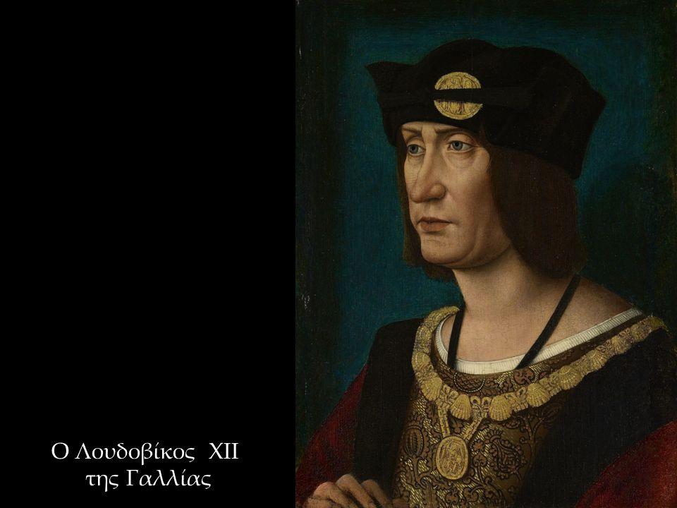 Ο Λουδοβίκος XII της Γαλλίας