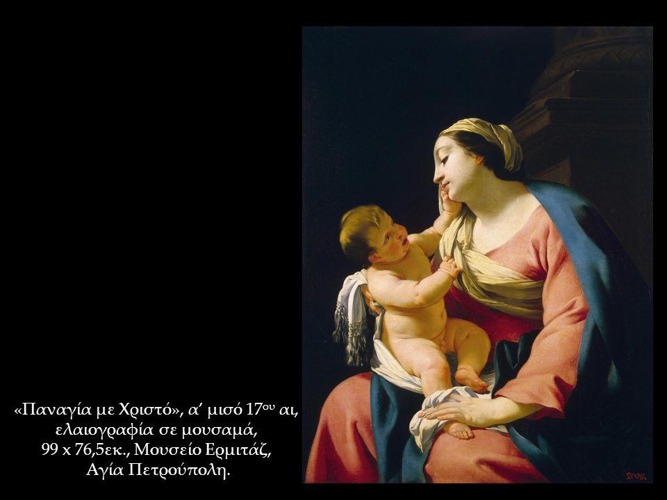 «Παναγία με Χριστό», α' μισό 17 ου αι, ελαιογραφία σε μουσαμά, 99 x 76,5εκ., Μουσείο Ερμιτάζ, Αγία Πετρούπολη.