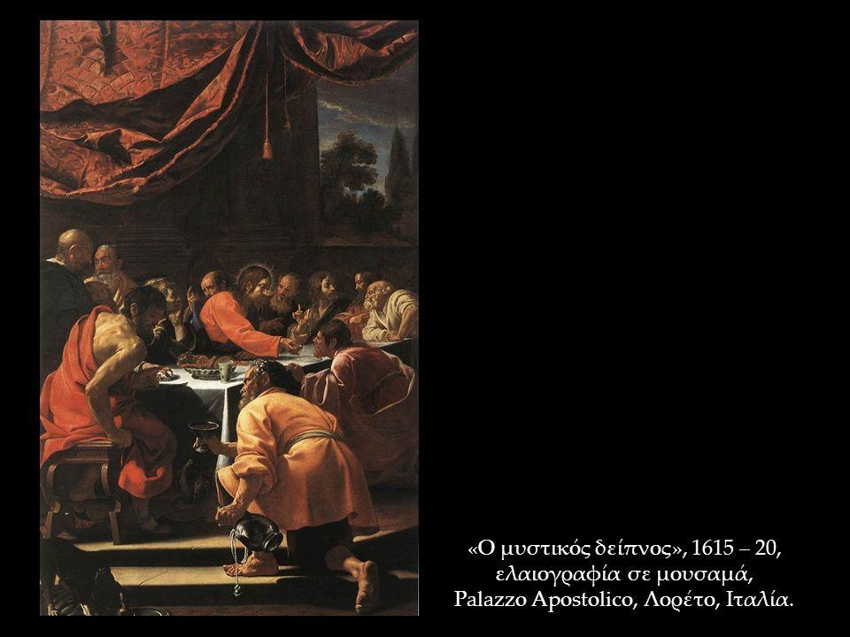 «Ο μυστικός δείπνος», 1615 – 20, ελαιογραφία σε μουσαμά, Palazzo Apostolico, Λορέτο, Ιταλία.