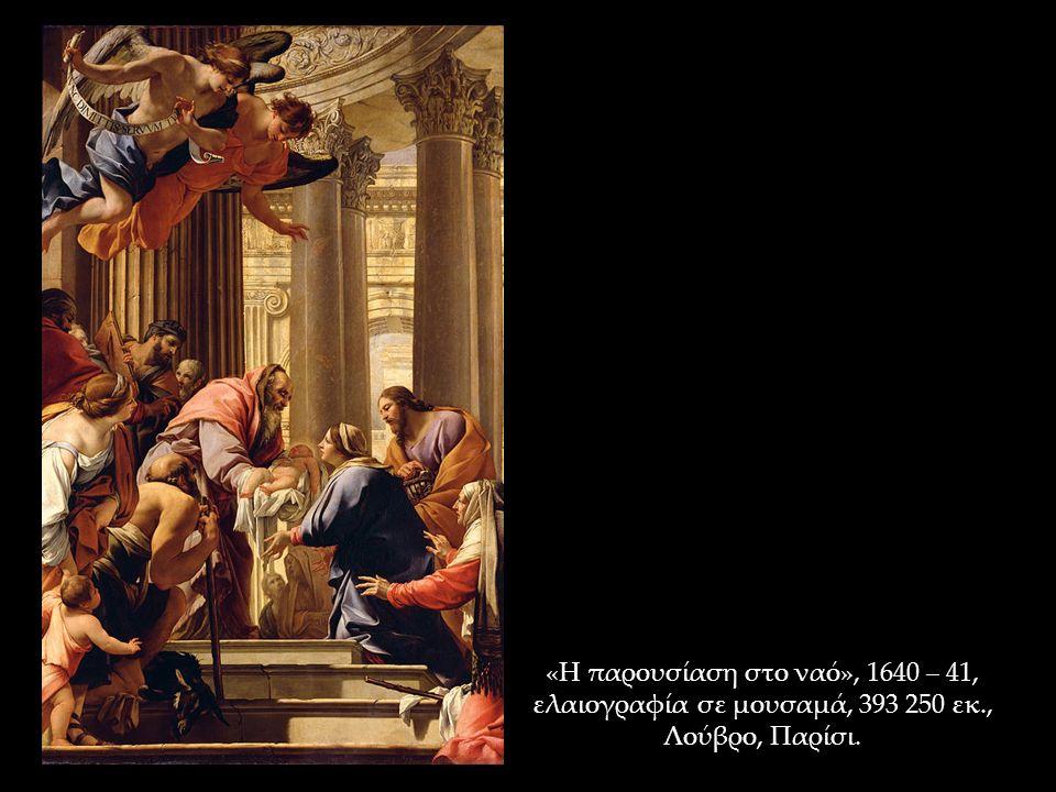 «Η παρουσίαση στο ναό», 1640 – 41, ελαιογραφία σε μουσαμά, 393 250 εκ., Λούβρο, Παρίσι.