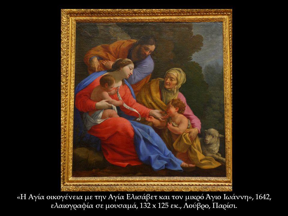 «Η Αγία οικογένεια με την Αγία Ελισάβετ και τον μικρό Άγιο Ιωάννη», 1642, ελαιογραφία σε μουσαμά, 132 x 125 εκ., Λούβρο, Παρίσι.