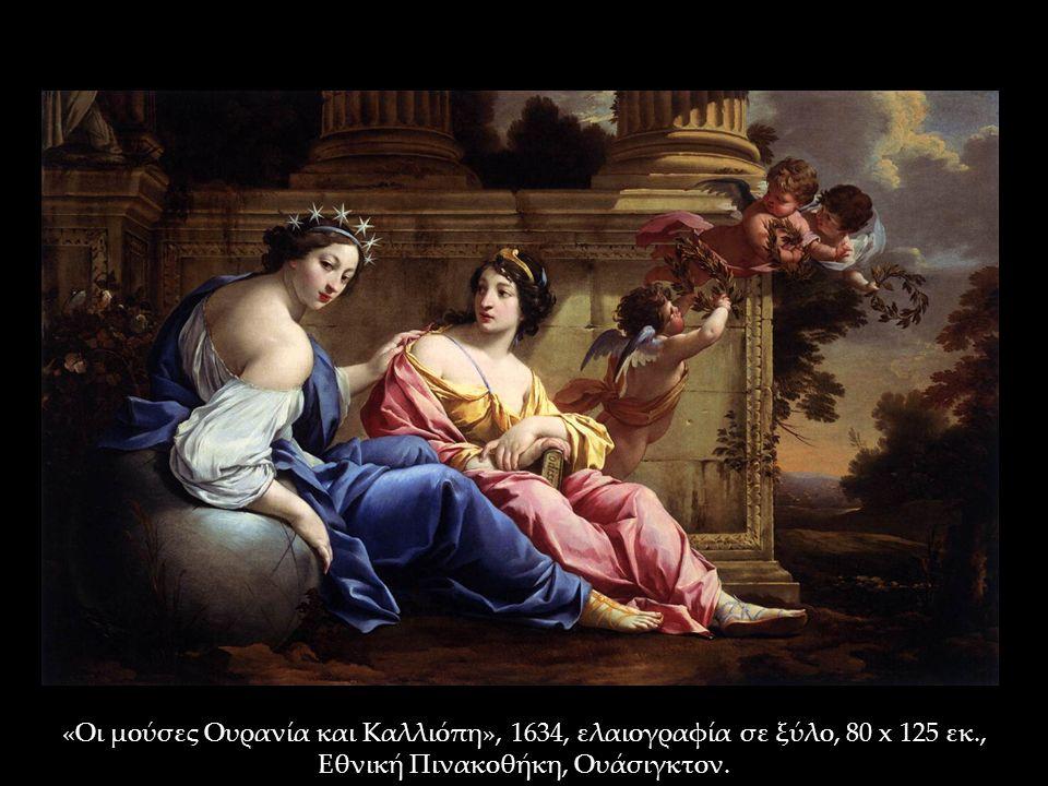 «Οι μούσες Ουρανία και Καλλιόπη», 1634, ελαιογραφία σε ξύλο, 80 x 125 εκ., Εθνική Πινακοθήκη, Ουάσιγκτον.