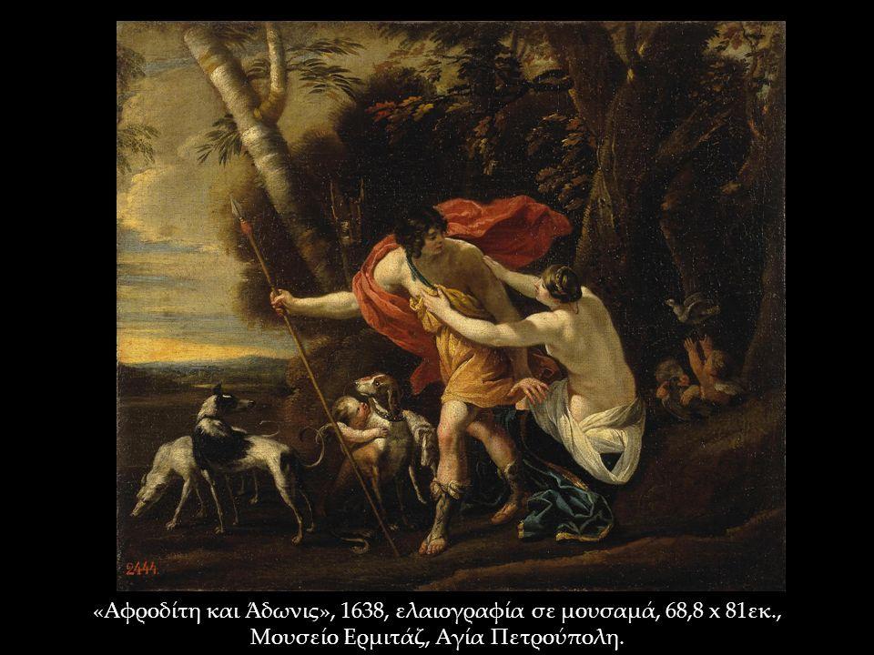 «Αφροδίτη και Άδωνις», 1638, ελαιογραφία σε μουσαμά, 68,8 x 81εκ., Μουσείο Ερμιτάζ, Αγία Πετρούπολη.