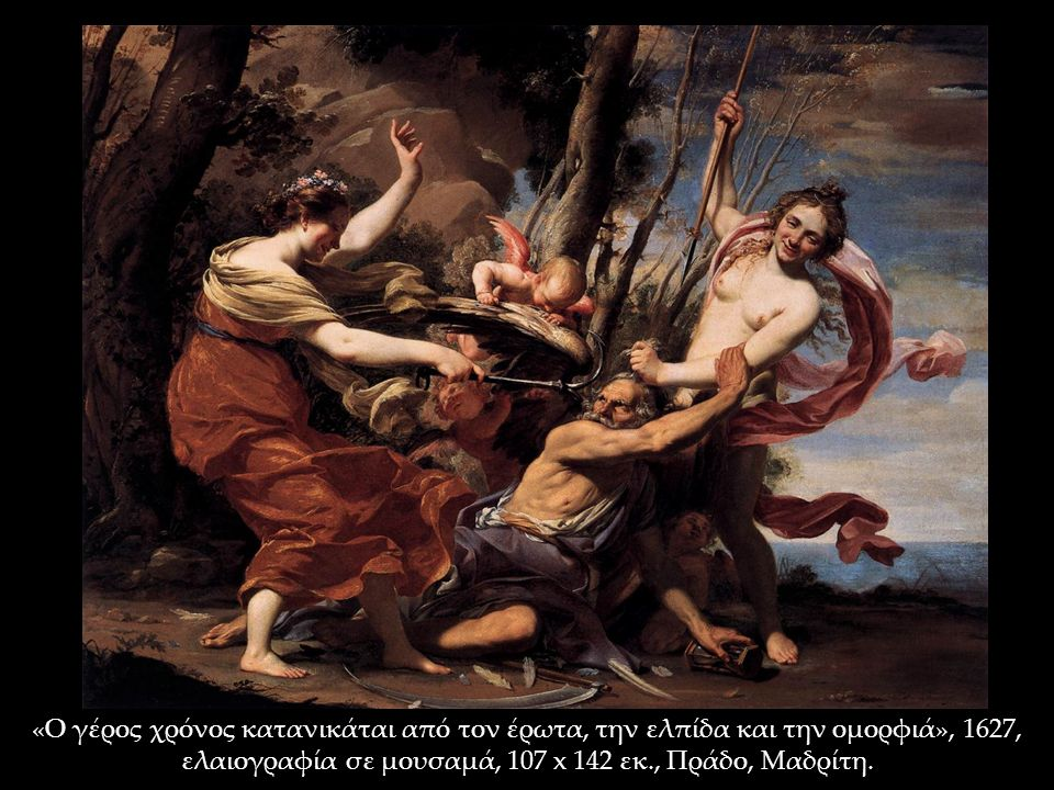 «Ο γέρος χρόνος κατανικάται από τον έρωτα, την ελπίδα και την ομορφιά», 1627, ελαιογραφία σε μουσαμά, 107 x 142 εκ., Πράδο, Μαδρίτη.