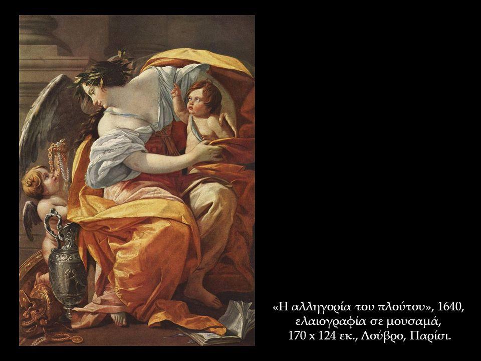 «Η αλληγορία του πλούτου», 1640, ελαιογραφία σε μουσαμά, 170 x 124 εκ., Λούβρο, Παρίσι.