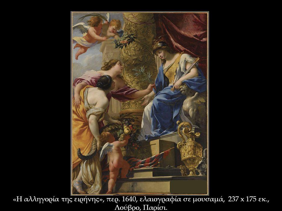 «Η αλληγορία της ειρήνης», περ. 1640, ελαιογραφία σε μουσαμά, 237 x 175 εκ., Λούβρο, Παρίσι.
