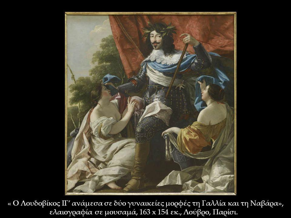 « Ο Λουδοβίκος ΙΓ' ανάμεσα σε δύο γυναικείες μορφές τη Γαλλία και τη Ναβάρα», ελαιογραφία σε μουσαμά, 163 x 154 εκ., Λούβρο, Παρίσι.