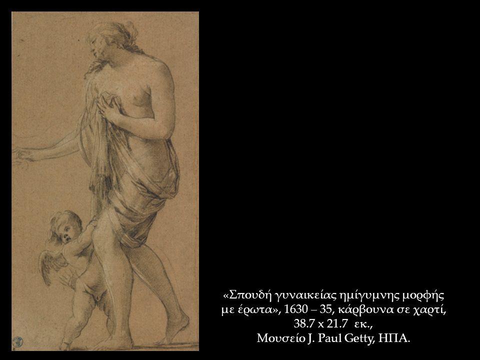«Σπουδή γυναικείας ημίγυμνης μορφής με έρωτα», 1630 – 35, κάρβουνα σε χαρτί, 38.7 x 21.7 εκ., Μουσείο J.