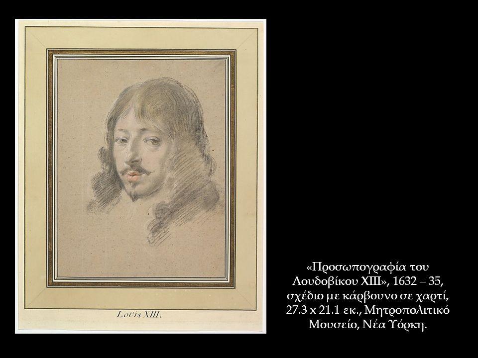«Προσωπογραφία του Λουδοβίκου XIII», 1632 – 35, σχέδιο με κάρβουνο σε χαρτί, 27.3 x 21.1 εκ., Μητροπολιτικό Μουσείο, Νέα Υόρκη.