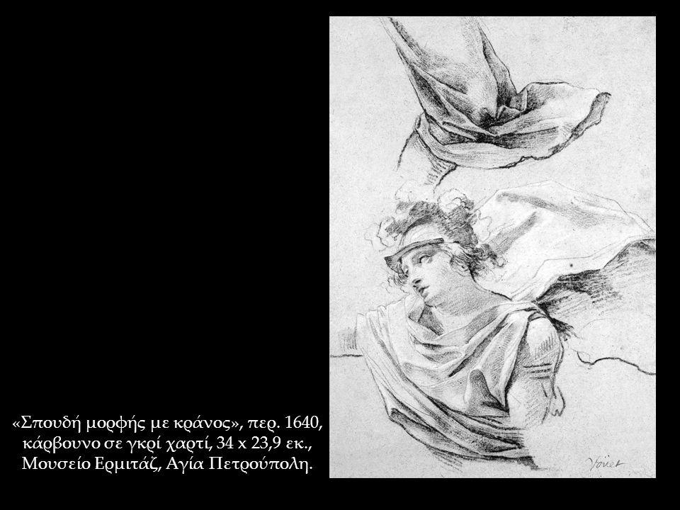 «Σπουδή μορφής με κράνος», περ. 1640, κάρβουνο σε γκρί χαρτί, 34 x 23,9 εκ., Μουσείο Ερμιτάζ, Αγία Πετρούπολη.