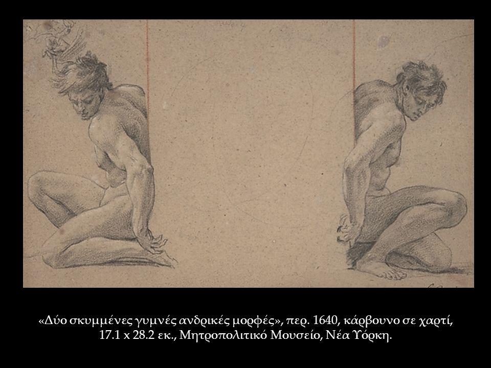 «Δύο σκυμμένες γυμνές ανδρικές μορφές», περ. 1640, κάρβουνο σε χαρτί, 17.1 x 28.2 εκ., Μητροπολιτικό Μουσείο, Νέα Υόρκη.