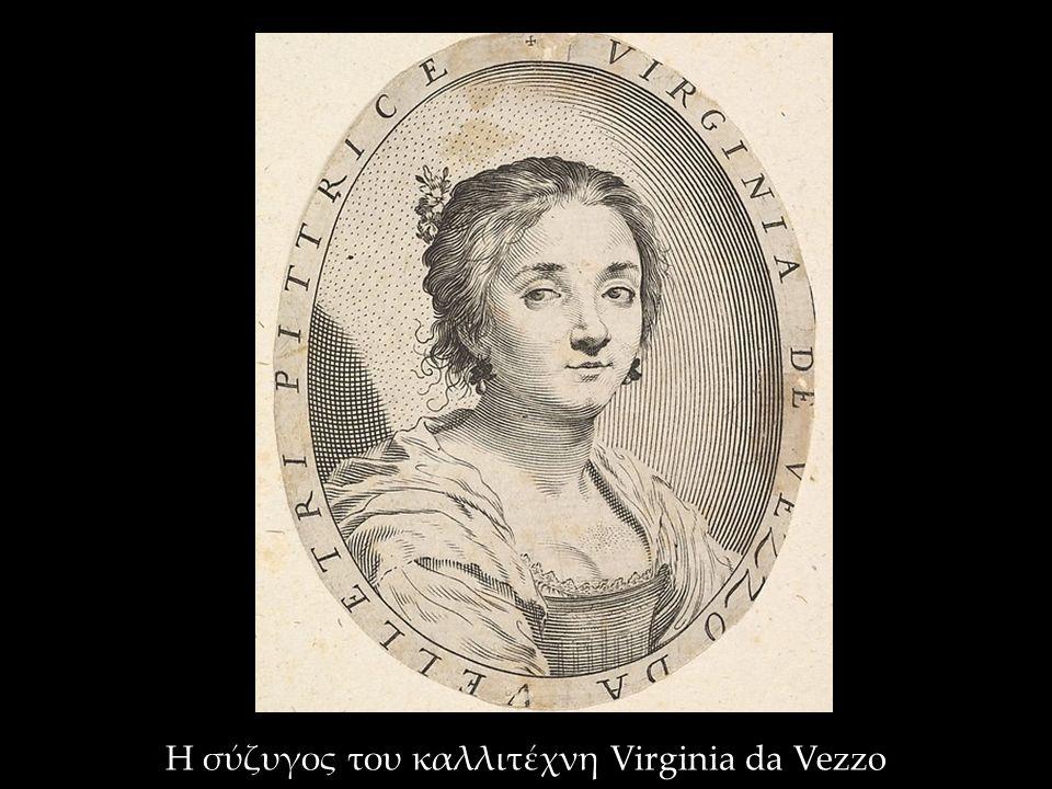 Η σύζυγος του καλλιτέχνη Virginia da Vezzo