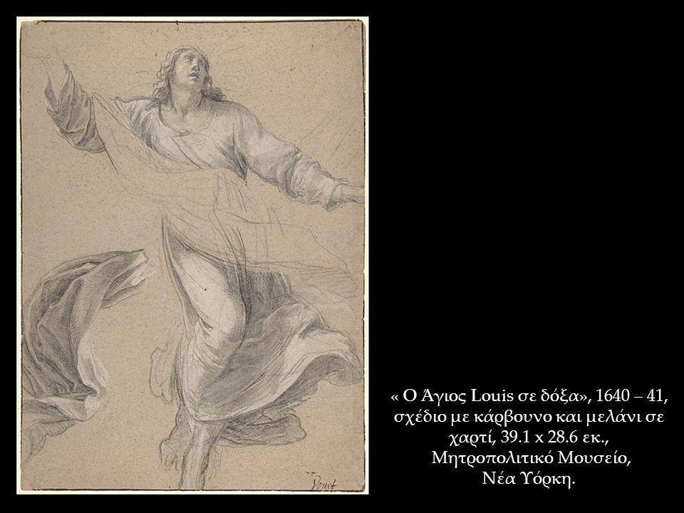 « Ο Άγιος Louis σε δόξα», 1640 – 41, σχέδιο με κάρβουνο και μελάνι σε χαρτί, 39.1 x 28.6 εκ., Μητροπολιτικό Μουσείο, Νέα Υόρκη.