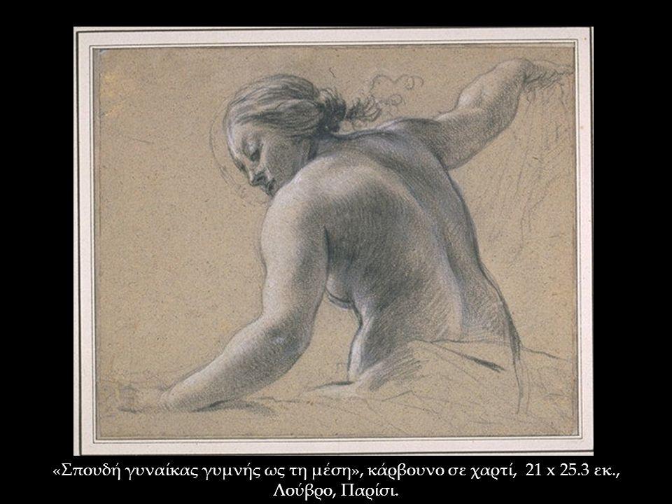 «Σπουδή γυναίκας γυμνής ως τη μέση», κάρβουνο σε χαρτί, 21 x 25.3 εκ., Λούβρο, Παρίσι.