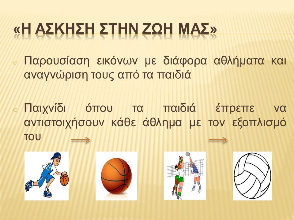 o Παρουσίαση εικόνων με διάφορα αθλήματα και αναγνώριση τους από τα παιδιά o Παιχνίδι όπου τα παιδιά έπρεπε να αντιστοιχήσουν κάθε άθλημα με τον εξοπλισμό του