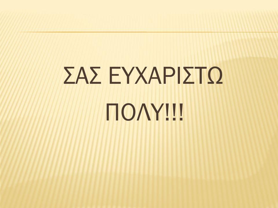 ΣΑΣ ΕΥΧΑΡΙΣΤΩ ΠΟΛΥ!!!