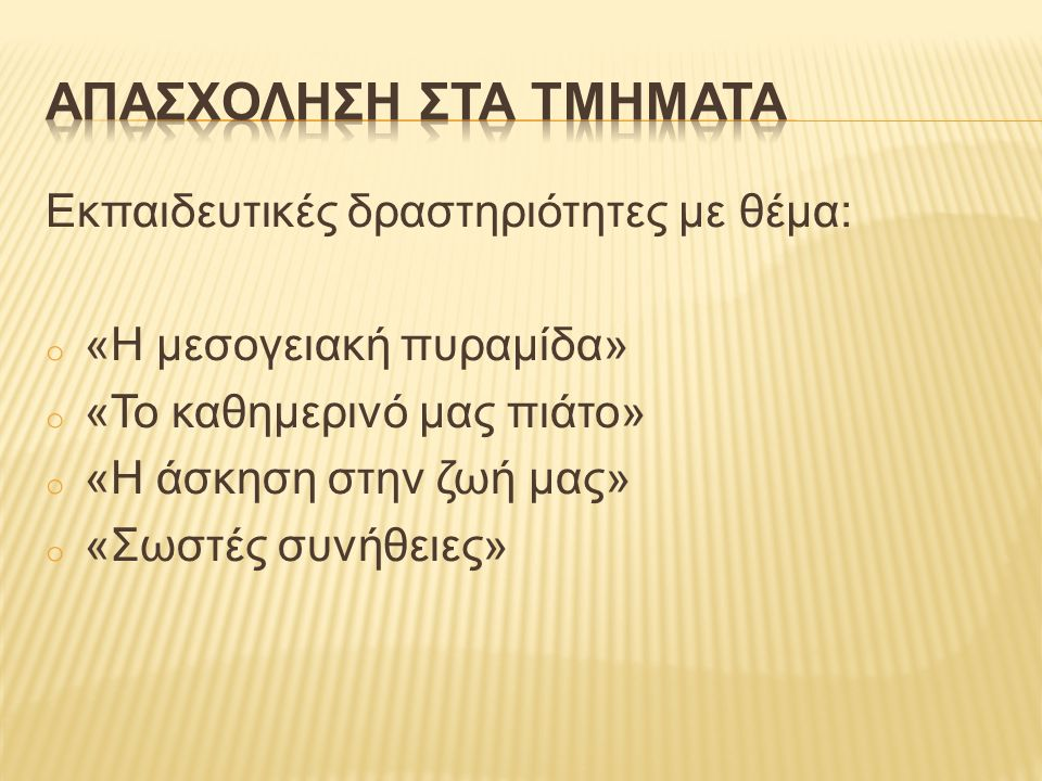 o Ζωγραφική της μεσογειακής πυραμίδας o Παραμύθια για την υγιεινή διατροφή «Η λιχούδα αρκουδίτσα» «Ο παππούς Ροδαλός και η μαγική συνταγή»