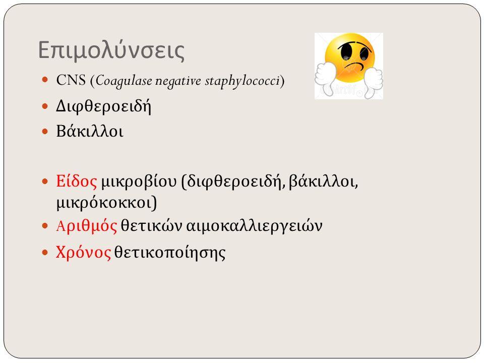 Επιμολύνσεις CNS (Coagulase negative staphylococci) Διφθεροειδή Βάκιλλοι Είδος μικροβίου ( διφθεροειδή, βάκιλλοι, μικρόκοκκοι ) A ριθμός θετικών αιμοκ