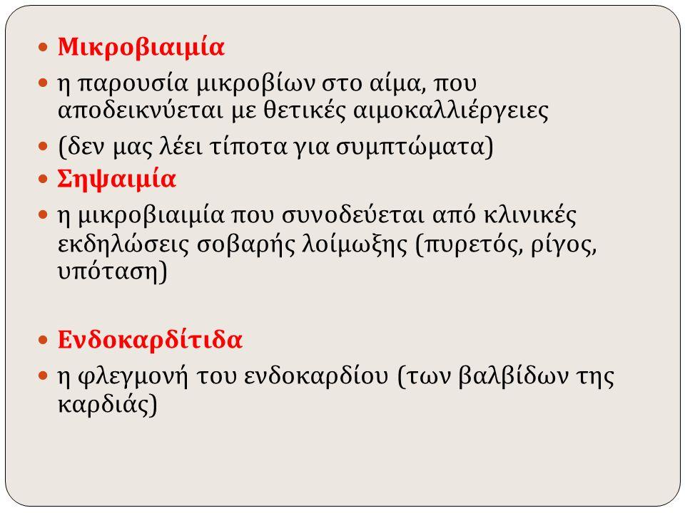 Μικροβιαιμία Παροδική 5-15 λεπτά Λοιμώξεις ( πχ πνευμονιοκοκκική πνευμονία, πυελονεφρίτιδα ) Χειρισμούς ( ενδοσκοπήσεις / καθετηριασμούς ) στο ουροποιητικό, γεννητικό, εξαγωγή δοντιών Βούρτσισμα δοντιών, μάσημα, αφόδευση