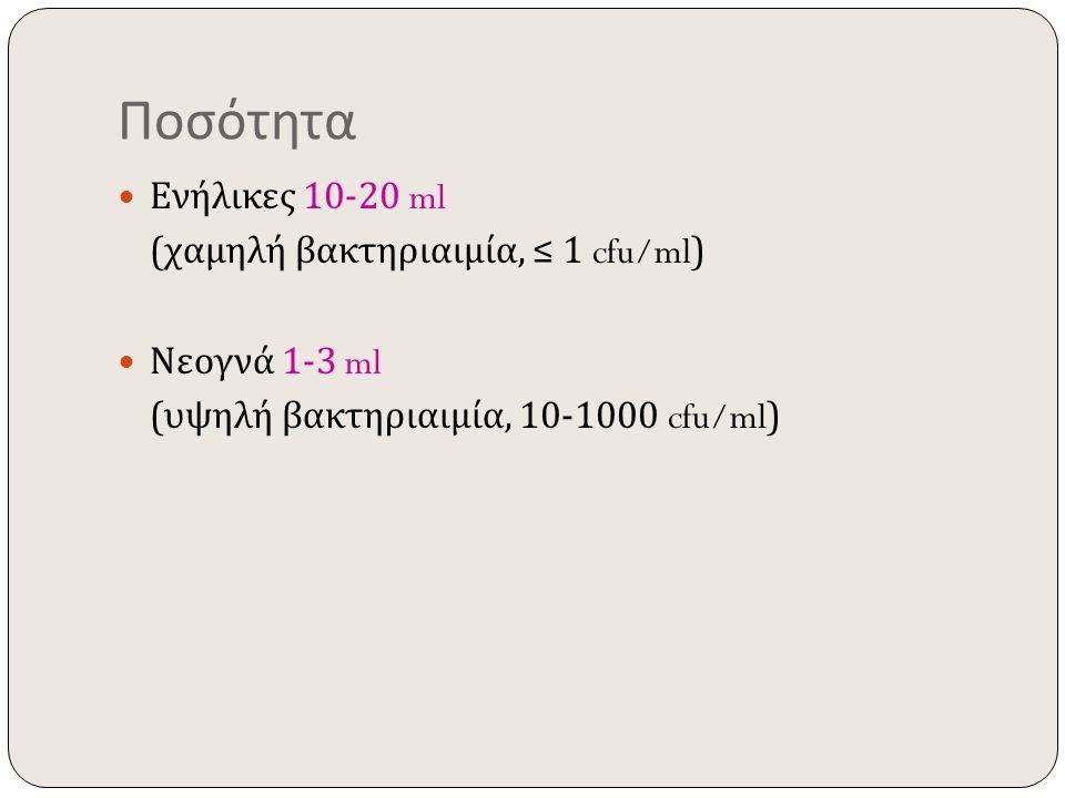 Ποσότητα Ενήλικες 10-20 ml ( χαμηλή βακτηριαιμία, ≤ 1 cfu/ml) Νεογνά 1-3 ml ( υψηλή βακτηριαιμία, 10-1000 cfu/ml)