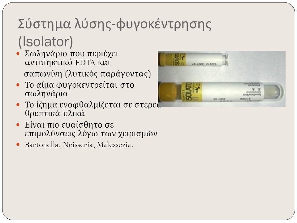 Σύστημα λύσης - φυγοκέντρησης (Isolator) Σωληνάριο που περιέχει αντιπηκτικό EDTA και σαπωνίνη ( λυτικός παράγοντας ) Το αίμα φυγοκεντρείται στο σωληνά