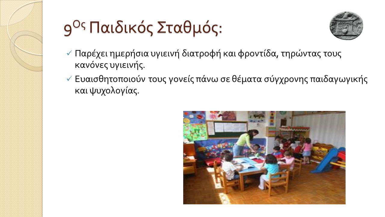 9 Ος Παιδικός Σταθμός : Παρέχει ημερήσια υγιεινή διατροφή και φροντίδα, τηρώντας τους κανόνες υγιεινής.